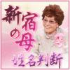 新宿の母 姓名判断