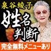 各界の大物が支持する占い師 泉谷綾子 姓名判断