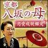 京都八坂の母があなたの愛される力を覚醒! 関西随一の恋愛成就鑑定
