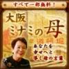 大阪ミナミの母~あなたを幸せへと導く母の言葉~