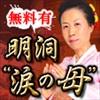 """""""韓国占い激戦区を制した号泣鑑定! 明洞""""涙の母""""キム・ヨンジャ"""