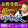 衝撃的中!【金賞受賞】の実力で100%現実回答 川崎の父・高橋伸斎