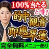 100%当たると噂の天眼霊視にTV・芸能人絶賛! 的中観音・即應翠蓮