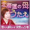 """""""的中鑑定に希望が湧く!「北海道の母うたえ」雪をも解かす深愛の占者"""