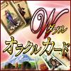 ◆神と大地のダブルオラクルカード◆2種のカードが起こす奇跡の真実