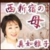 """西新宿の母 """"当たる""""の口コミで行列を作る伝説の対面鑑定を再現!"""