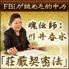 FBIが認めた恐るべき的中秘術! 魂伝師:川井春水「荘厳契密法」