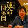 三木照山の「運命関係図」~幸せになるためには、自分を知りなさい~