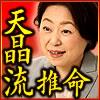 """""""2万人が涙""""一緒に笑って泣ける大阪口コミ人情占◆天晶流推命"""