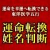 運命転換姓名判断~運命を幸運へ転換できる東洋医学五行~