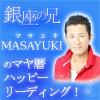 銀座の兄 MASAYUKIのマヤ暦ハッピーリーディング!