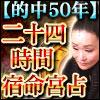 有名人御用達【占界の重鎮/的中50年】松田樹峰◆二十四時間宿命宮占