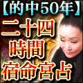 松田樹峰◆二十四時間宿命宮占