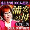連日行列100人超! 生涯現役・的中50年の大御所◆浦安の母 有賀仁美