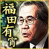 日本占術協会会長 福田有宵