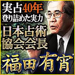 実占40年/登り詰めた実力◆占界最高権威◆日本占術協会会長 福田有宵