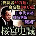 姓名判断【開祖】桜宮史誠