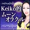 Keiko的ムーンオラクル