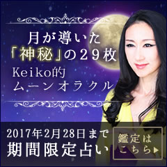 ~月が導いた神秘の29枚~Keiko的ムーンオラクル