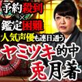 """""""鬼的中鑑定""""兎月著◆兎星斗学"""