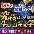 185万号泣伝説の誕生日占い!
