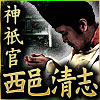 日本國の生命線◆的中継承1100年◆唯一奥義【解禁】神祇官 西邑清志