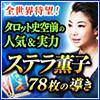 ステラ薫子◆78枚の導き