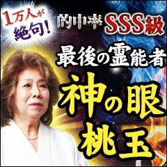 1万人が絶句◆的中率SSS級の戦慄霊視!【神の眼】最後の霊能者・桃玉
