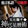 玉元陽子◆神代占星術
