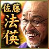 夢叶える大僧正◆佐藤法英