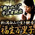 新潟白山の生き観音◆福生万里子