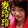 華僑VIP絶賛占い師◆麥玲玲