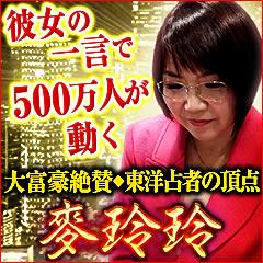 【彼女の一言で500万人が動く】大富豪絶賛◆東洋占者の頂点・麥玲玲