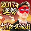 ゲッターズ飯田◆2017年運勢