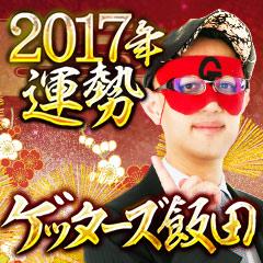 ゲッターズ飯田が占うあなたの2017年の運勢