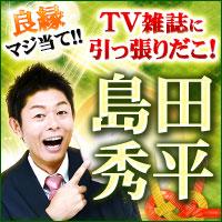 TV雑誌に引っ張りだこ!【島田秀平が占う】2019年あなたの運勢◆全録