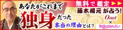 観相学の大家・藤木相元が完全無料で診断!
