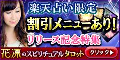 01/14 花凛◆【楽天占い限定】特別割引