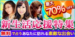 02/19 新生活応援特集 最大70%OFFセール!!