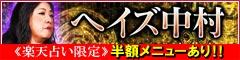 02/22 現代に蘇りし魔女≪ヘイズ中村≫リリース記念特別割引!