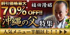 2/8 割引価格最大70%OFF!! 福田隆昭◆沖縄の父特集
