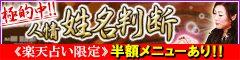 3/30 人情姓名判断リリース記念特集