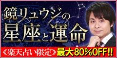 4/8 鏡リュウジの星座と運命◆リリース記念特別割引