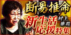 """4/13 神当たり占!新生活応援特集◆""""断易推命""""リリース記念"""