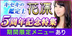 5/09 キセキの鑑定士花凛 5周年記念特集