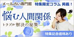 5/13 悩む人間関係~トラブル解決の秘訣~