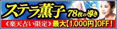 5/20  全世界待望!タロット史空前の人気≪ステラ薫子≫リリース記念特別割引!