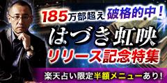 5/18  はづき虹映リリース記念◆特集限定半額メニューあり! 劇的!運命好転特集