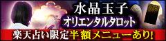 6/24 水晶玉子オリエンタルタロットリリース記念特集