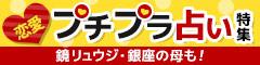 7/14 お手頃価格で人気占い師の本格占いができる!プチプラ占い特集<恋愛編>